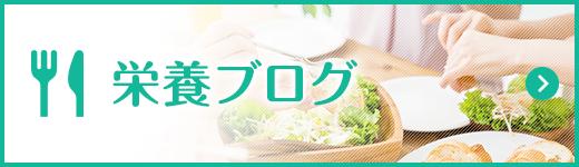 栄養ブログ